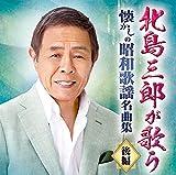 北島三郎が歌う 懐かしの昭和歌謡名曲集-後編-