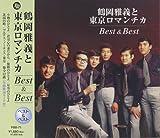 鶴岡雅義と東京ロマンチカ ベスト PBB-71