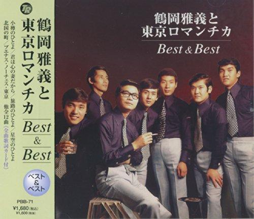 鶴岡雅義と東京ロマンチカ ベスト PBB-71 - 鶴岡雅義と東京ロマンチカ