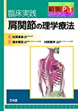 臨床実践 肩関節の理学療法 (教科書にはない敏腕PTのテクニック)