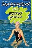 フィットネススイミング Vol.3 [VHS]