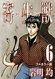 寄生獣 フルカラー版(6) (アフタヌーンコミックス)