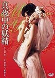 ロマンポルノ45周年記念・「ロマンポルノ・シルバープライス2000円」シリーズ! 真夜中の妖精