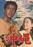 劇映画 沖縄[DIGS-1071][DVD] 製品画像