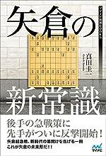 矢倉の新常識 (マイナビ将棋BOOKS)