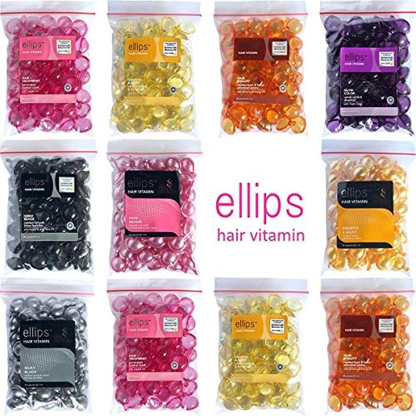 オーディションヨーロッパ企業ellips エリプス エリップス ヘアビタミン ヘアオイル 洗い流さないトリートメント アウトレット袋詰め 50粒入 選べる11個セット [海外直送品]