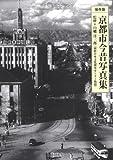 京都市今昔写真集
