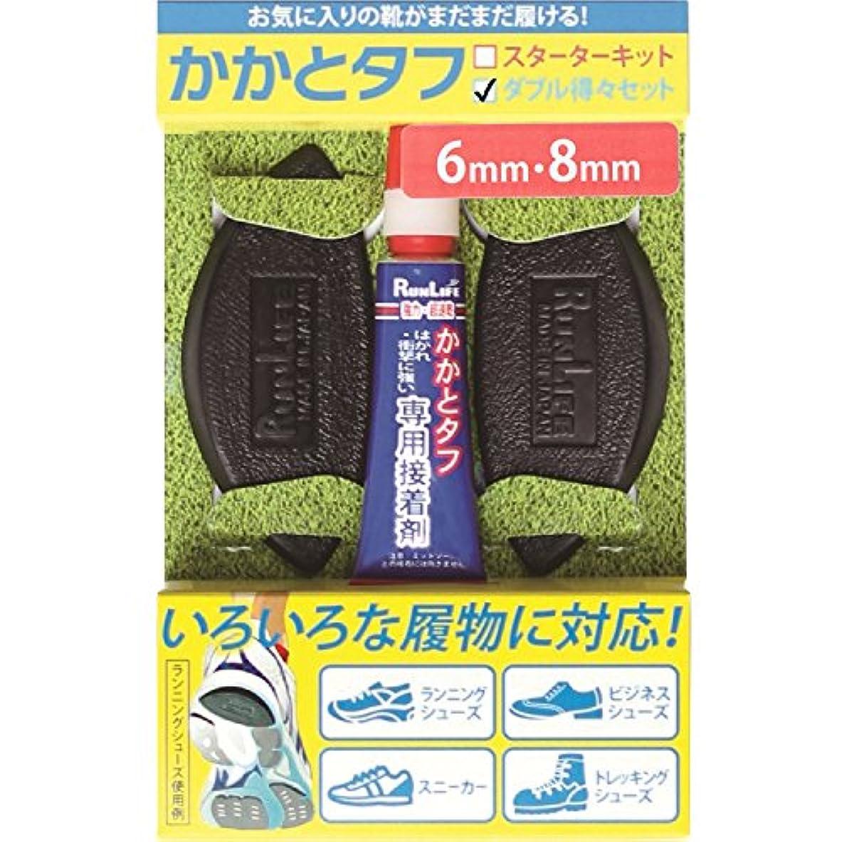 マイル公村RunLife(ランライフ) 靴修理 シューズ補修材『 かかとタフ 』 6mm?8mm ミックスダブル得々セット SKT-6M8M+SG