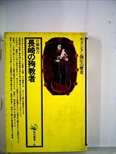 長崎の殉教者 (1970年) (角川選書)の詳細を見る