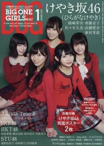 BIG ONE GIRLS 2018年 01月号