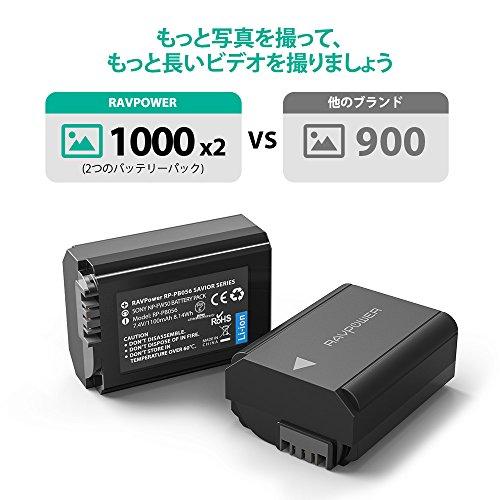 バッテリーパック RAVPower ソニー NP-FW50 互換バッテリー 2個 + 充電器 セット ( 大容量 1100mAh / 8.14W USB 急速充電 ) Sony アルファ a6000 , a7SII , RX10M4 など対応 RP-PB056