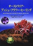 オーストラリア・ブッシュ・フラワーヒーリング