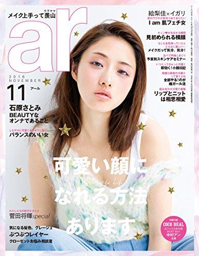 ar 2016年 11月号 [雑誌]