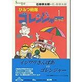 ひみつ戦隊ゴレンジャーごっこ / 石ノ森 章太郎 のシリーズ情報を見る