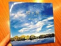 蝶ケ岳―Chougatake Hutte 60th Ann (Bee Books)