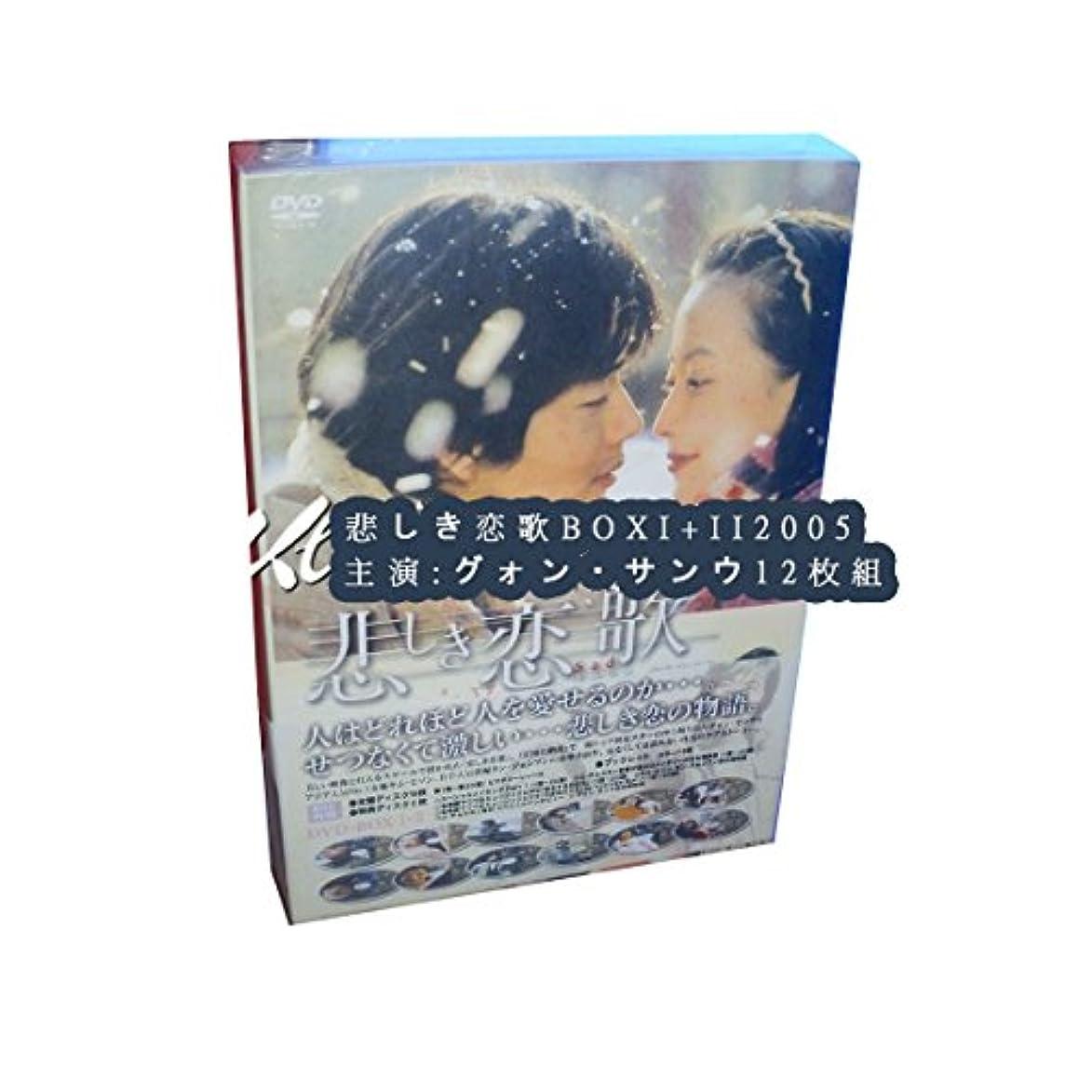 マニフェストコショウ満了悲しき恋歌 BOXI+II 2005 主演: グォン?サンウ