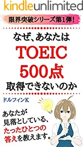 限界突破シリーズ第1弾!なぜ、あなたはTOEIC500点取得できないのか