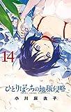 ひとりぼっちの地球侵略 14 (ゲッサン少年サンデーコミックス)