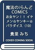 魔法のiらんどCOMICS お女ヤン!! イケメン☆ヤンキー☆パラダイス(10) (魔法のiらんどコミックス)