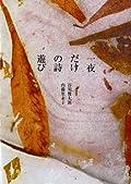 谷川俊太郎/内藤里永子『一夜だけの詩遊び』の表紙画像