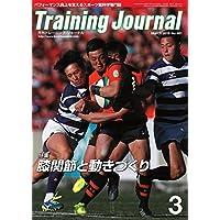 月刊トレーニングジャーナル 2018年3月号 (2018-02-10) [雑誌]