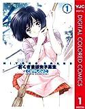 HIYOKO BRAND おくさまは女子高生 カラー版 1 (ヤングジャンプコミックスDIGITAL)
