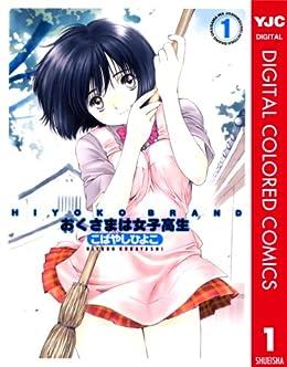 [こばやしひよこ]のHIYOKO BRAND おくさまは女子高生 カラー版 1 (ヤングジャンプコミックスDIGITAL)