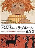 バルビエ×ラブルール―アール・デコ、色彩と線描のイラストレーション (鹿島茂コレクション)