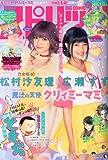 ビッグコミック スピリッツ 2013年 7/15号 [雑誌]