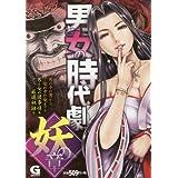 男と女の時代劇~妖の章~ (Gコミックス)