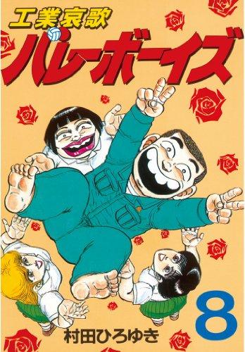 工業哀歌バレーボーイズ(8) (ヤングマガジンコミックス)