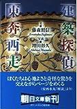 建築探偵 東奔西走 (朝日文庫) 画像