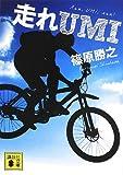 走れUMI (講談社文庫)