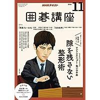 NHK 囲碁講座 2018年 11月号 [雑誌] (NHKテキスト)