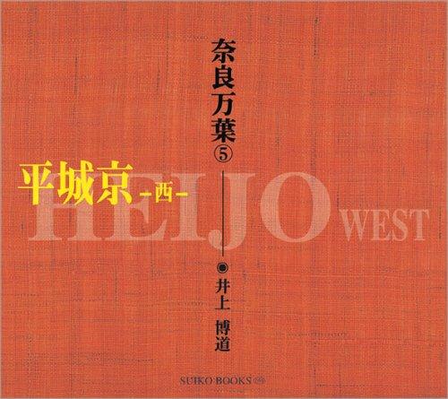 奈良万葉〈5〉平城京 西 (Suiko books (059))
