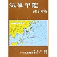 気象年鑑 2012年版