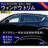 サムライプロデュース CX5 CX-5 KF系 ウィンドウトリム 上側 6P ステンレス鏡面 ウィンドウモール ガーニッシュ カスタム パーツ