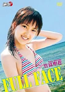 竹富聖花/FULL FACE~聖なる花~ [DVD]