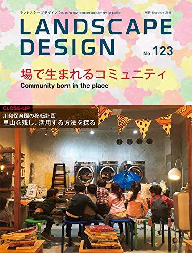 Landscape Design ランドスケープデザイン 2018年11月, manga, download, free