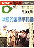 体験的国際平和論 (NHK人間大学)