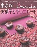 小さなお菓子とチョコレート―5ステップで作る、sweetsレシピ (レディブティックシリーズ no. 2640)