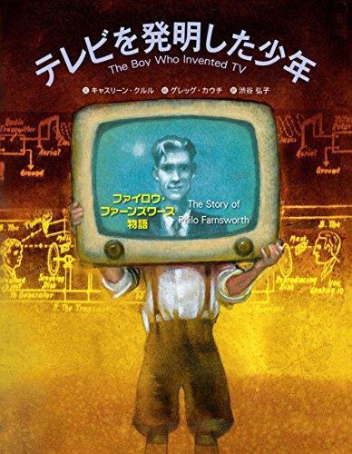テレビを発明した少年―ファイロウ・ファーンズワース物語の詳細を見る