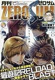 コミックZERO-SUM2017年8月号