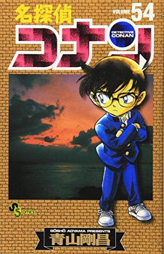 名探偵コナン (Volume54) (少年サンデーコミックス)の詳細を見る