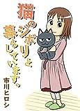 猫のジボリと暮らしています。 (ディアコミック)