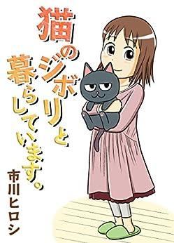 [市川ヒロシ]の猫のジボリと暮らしています。 (ディアコミック)