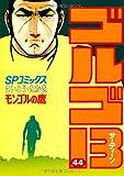 ゴルゴ13 (44) (SPコミックス)