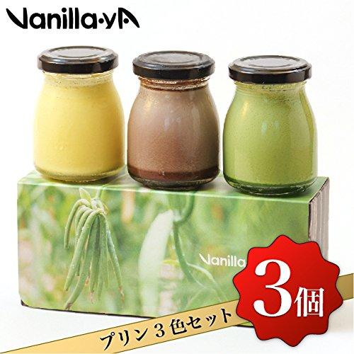 【バニラヤ】バニラ・カカオ・抹茶プリン3個セット /スイーツ/ギフト/プレゼント