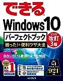 できるWindows 10 パーフェクトブック 困った!&便利ワザ大全 改訂3版 できるシリーズ