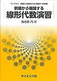 例題から展開する線形代数演習 (ライブラリ例題から展開する大学数学)